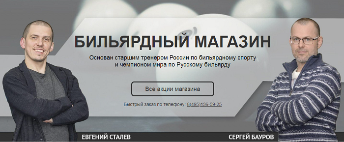 купить кий для бильярда esbshop.ru