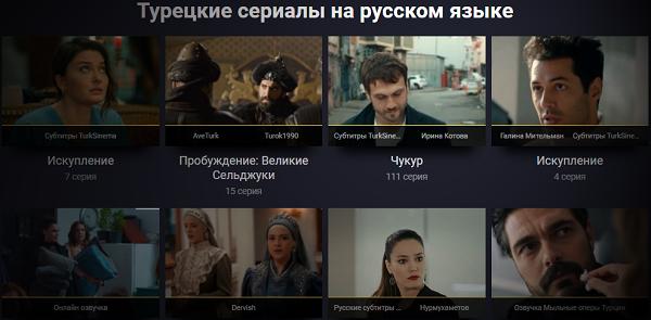 турецкие сериалы на русском языке turkseries.tv