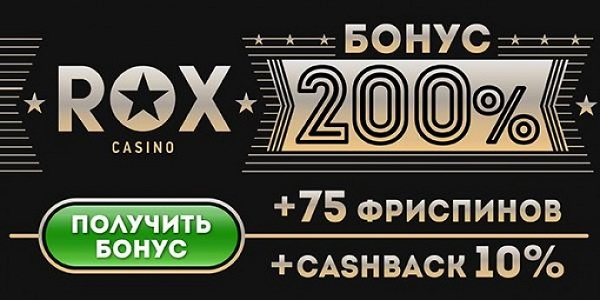 Рокс казино roxkazino.com.ua