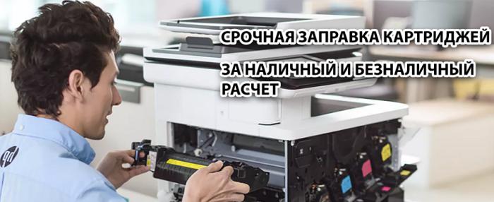 срочная заправка картриджей kart-power.ru