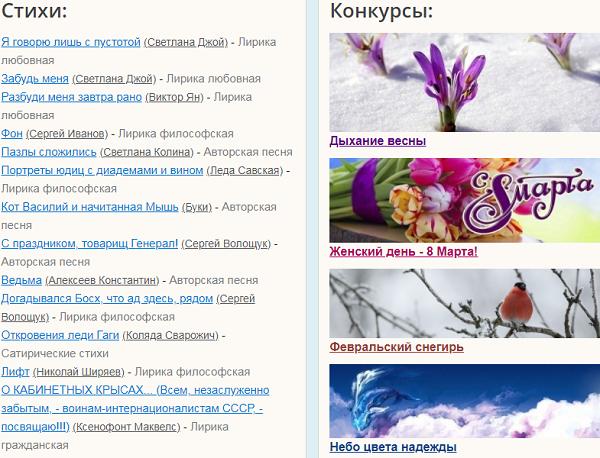 стихи litprichal.ru