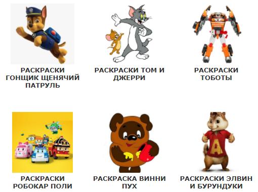 https://raspechatat-raskraski.ru/