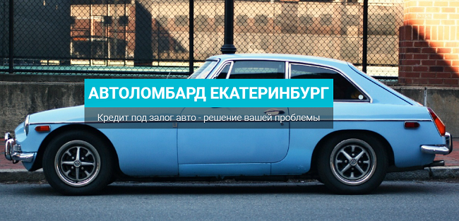 выкуп авто timeavto66.ru