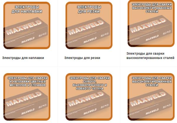 купить электроды для наплавки Maxweld maxweld.su