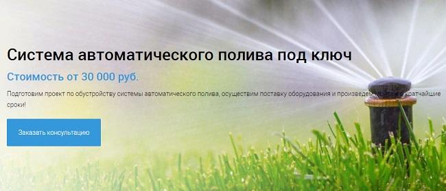 rain-hunter.ru - продажа, проектирование и монтаж систем автополива