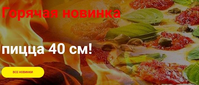 pizza2dom.ru - доставка еды: пицца, паста и другие блюда