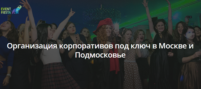 проведение корпоративов event-fiesta.ru