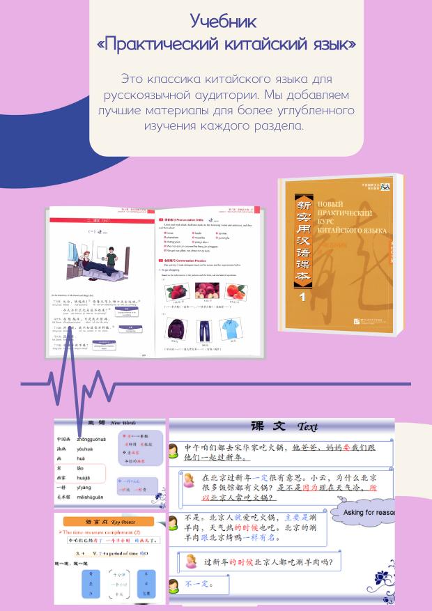 выучить китайский язык topchinese.ru