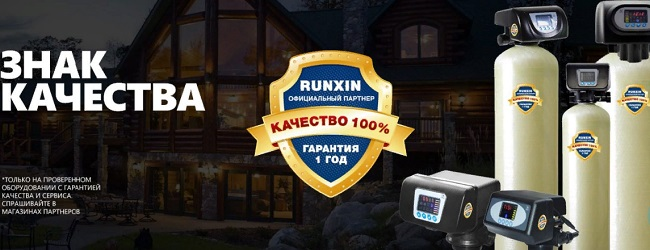 runxin.ru - умягчители воды