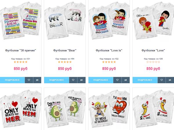 парные футболки print-moda.ru