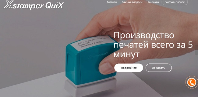 xstamperquix.ru - машина для производства печатей XstamperQuiX