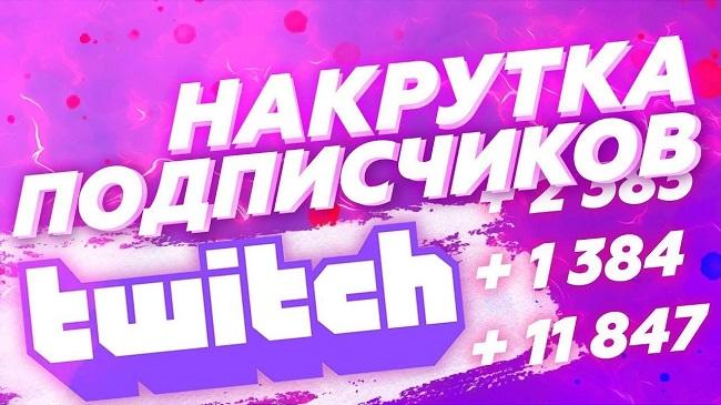 rubot.ovh - накрутка twitch