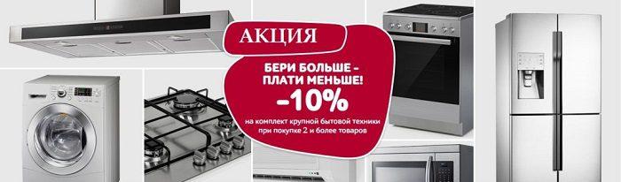 холодильник бу в СПБ everestbu.ru