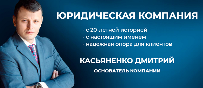 адвокат по кредитам kasyanenko.com.ua