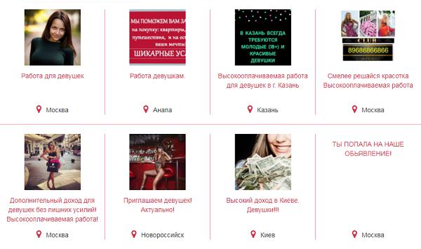 работа для девушек jobgirl24.ru