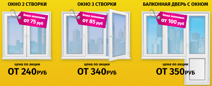 пластиковые окна ПВХ okna-pvh-gomel.by