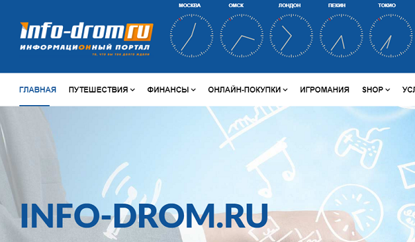 Info-drom.ru