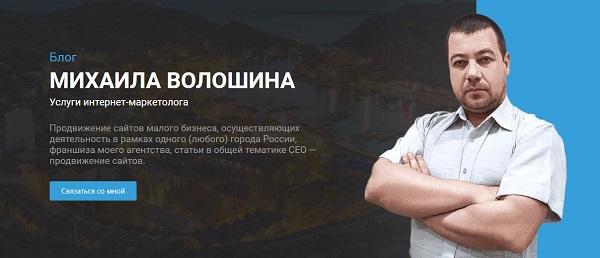 mishakrym.ru - раскрутка сайтов