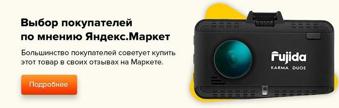 видеорегистратор с радар детектором avtodron.ru