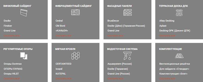 сайдинг купить saiding-market.ru