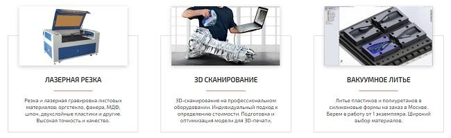 lab3dprint.ru - услуги 3d печати