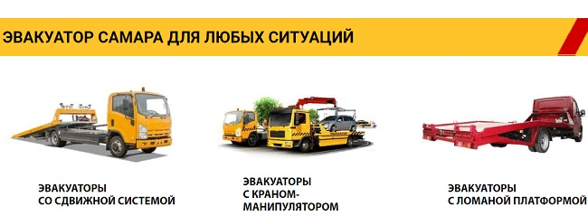 evakuator-avto63.ru - услуги эвакуатора в Самаре
