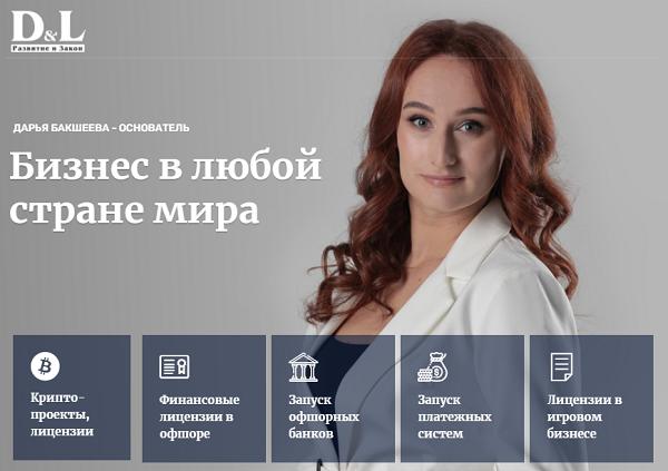 юридическое сопровождение предприятий development-law.com