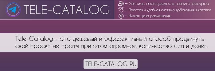 пиар канала в телеграм tele-catalog.ru