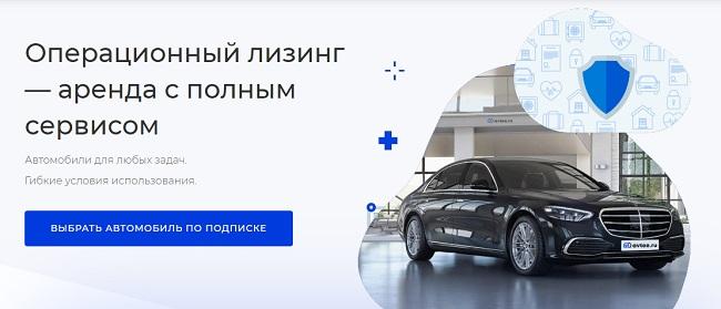 avtee.ru - подписка на авто