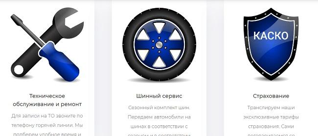 avtee.ru - прокат авто