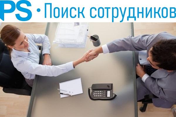поиск сотрудников без регистрации personnelsearch.ru