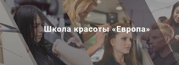 салон красоты европа москва-курсы.рф