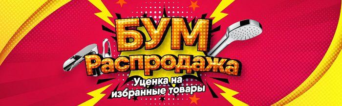 сантехника santehnika-tut.ru
